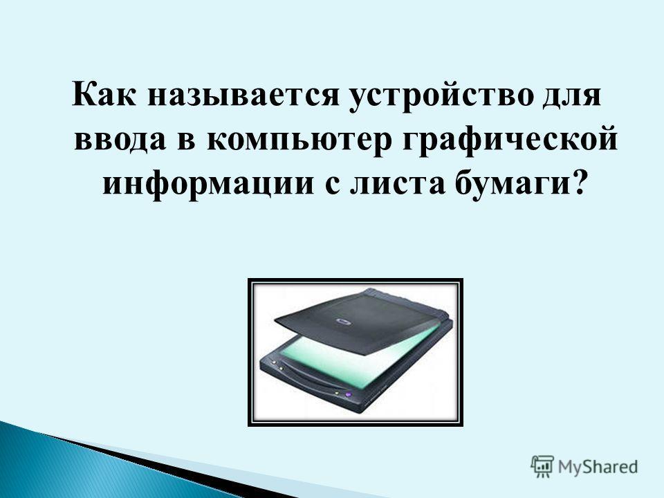 Как называется устройство для ввода в компьютер графической информации с листа бумаги?