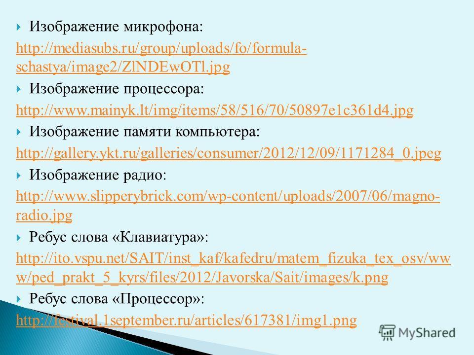 Изображение микрофона: http://mediasubs.ru/group/uploads/fo/formula- schastya/image2/ZlNDEwOTl.jpg Изображение процессора: http://www.mainyk.lt/img/items/58/516/70/50897e1c361d4. jpg Изображение памяти компьютера: http://gallery.ykt.ru/galleries/cons