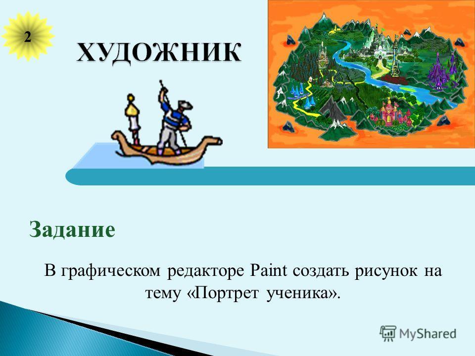 2 Задание В графическом редакторе Paint создать рисунок на тему «Портрет ученика».