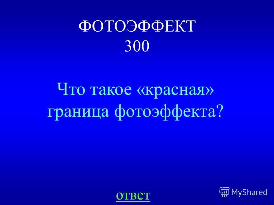 НАЗАДВЫХОД hν = A вых + eU з.