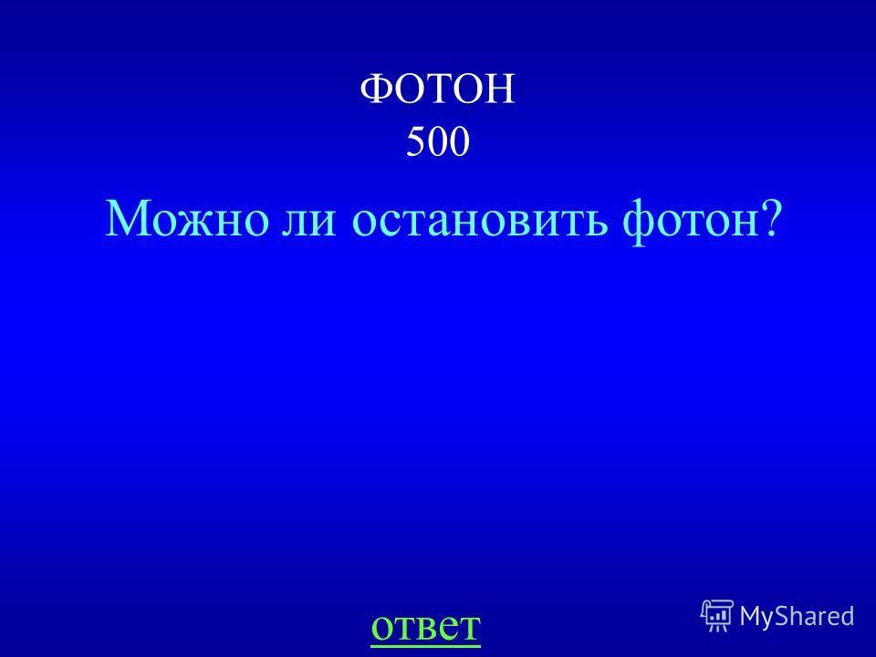 НАЗАДВЫХОД Один и тот же объект проявляет как корпускулярные, так и волновые свойства.