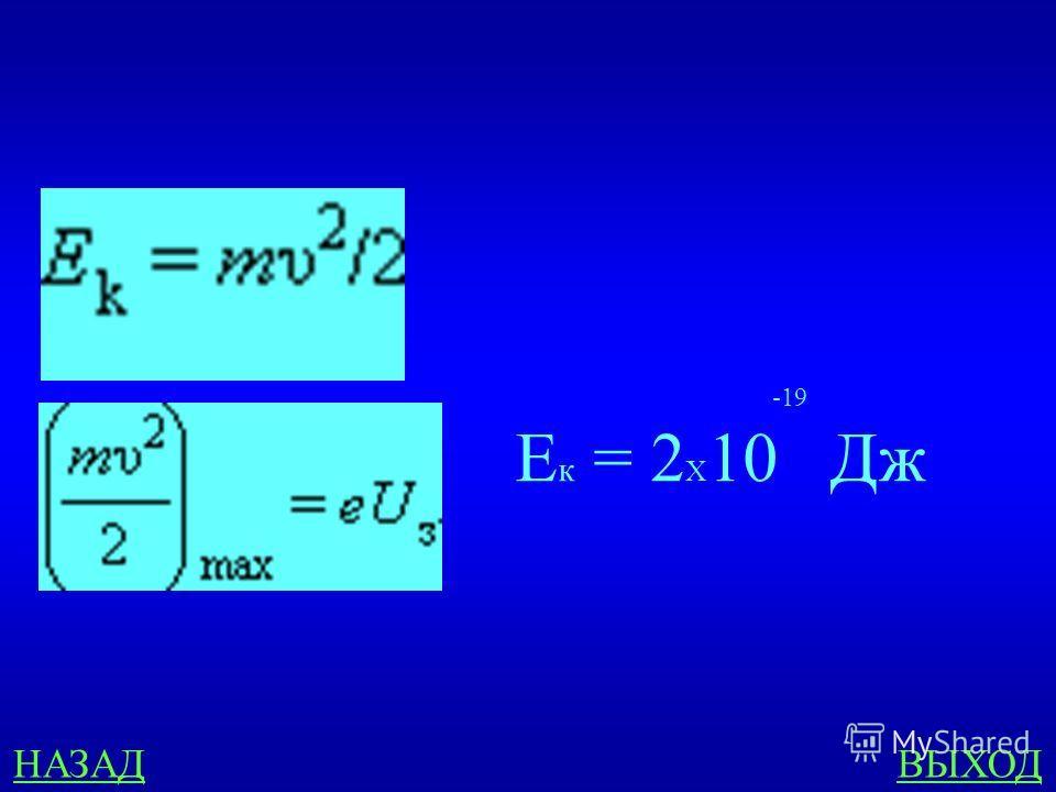 ЗАДАЧИ 100 В экспериментах по изучению фотоэффекта использовался монохроматический свет некоторой частоты. Оказалось, что ток прекращается при запирающем потенциале Uз = 1,25 В.Определите максимальную кинетическую энергию электронов (в джоулях), выби