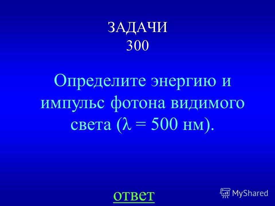 НАЗАДВЫХОД -15 А=3,5 х 10 Дж