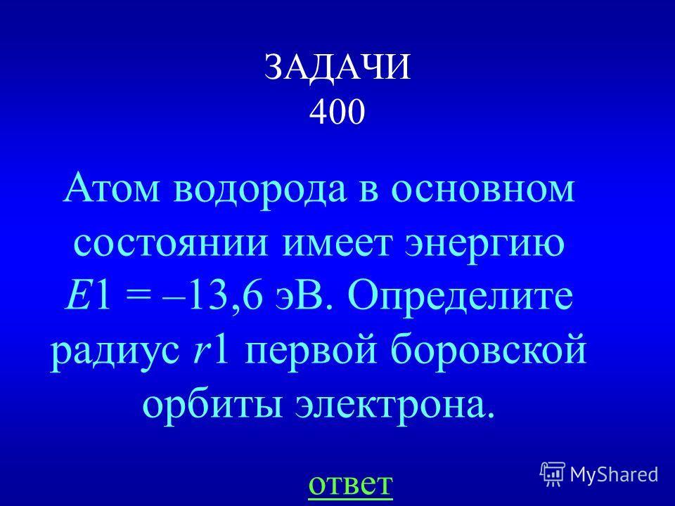 НАЗАДВЫХОД E = hν = hс/λ. p = hν/c = h/λ. -27 p = 1,32 х 10 кг м/с -19 E = 4 х 10 Дж