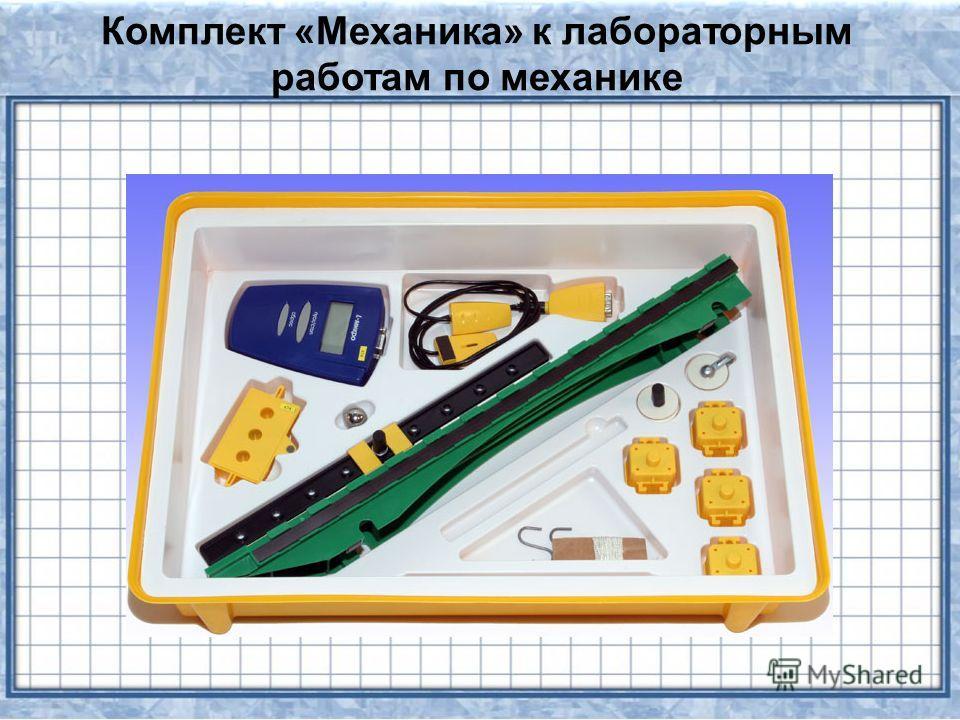Комплект «Механика» к лабораторным работам по механике