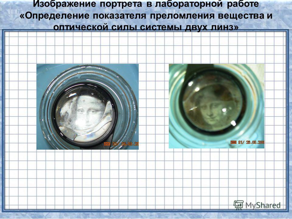 Изображение портрета в лабораторной работе «Определение показателя преломления вещества и оптической силы системы двух линз»