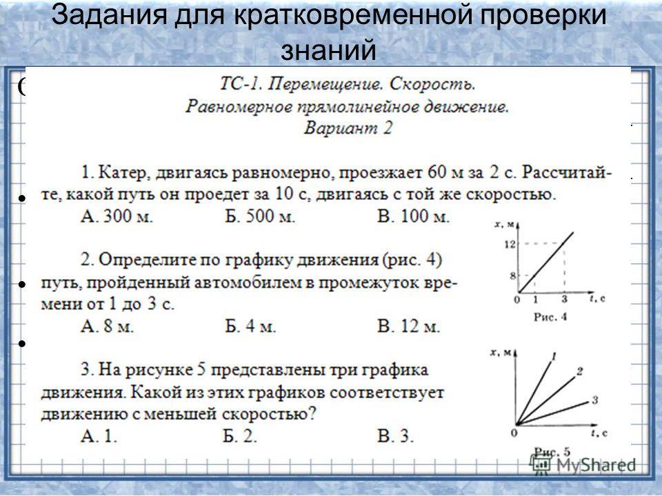 Задания для кратковременной проверки знаний Опубликованы на страницах персонального сайта: http://edu.of.ru/fizmatklass/default.asp?ob_no=54146 и http://edu.of.ru/fizmatklass/default.asp?ob_no=54147 http://edu.of.ru/fizmatklass/default.asp?ob_no=5414