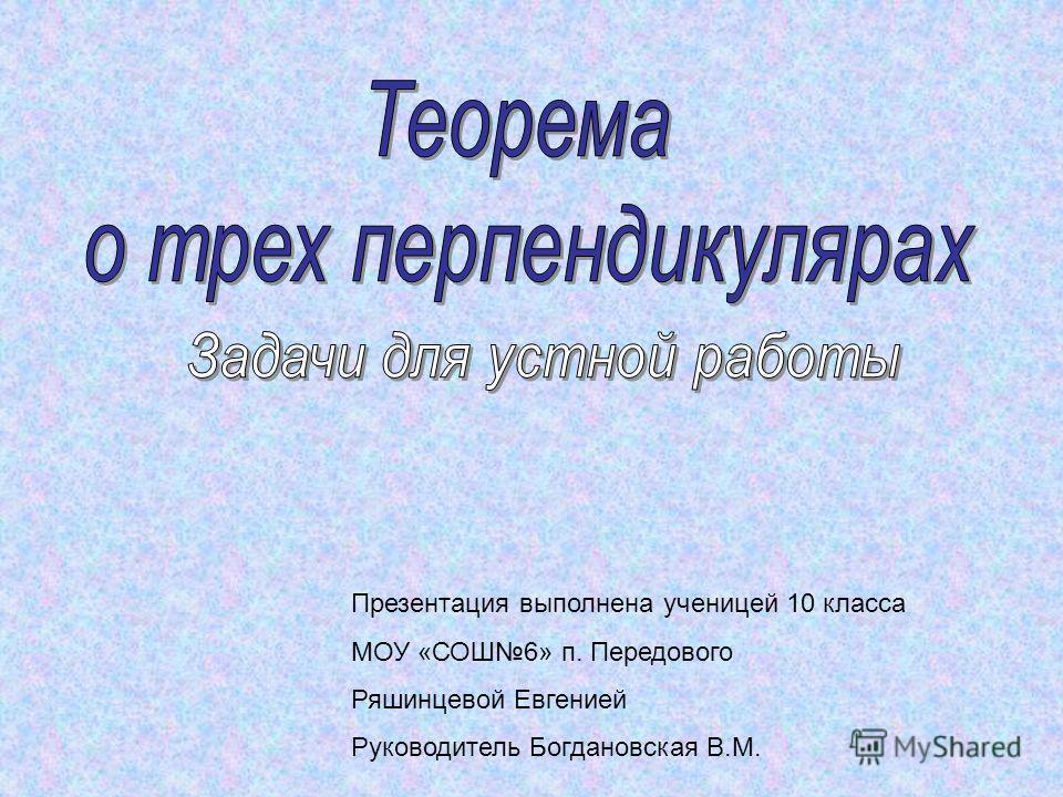 Презентация выполнена ученицей 10 класса МОУ «СОШ6» п. Передового Ряшинцевой Евгенией Руководитель Богдановская В.М.