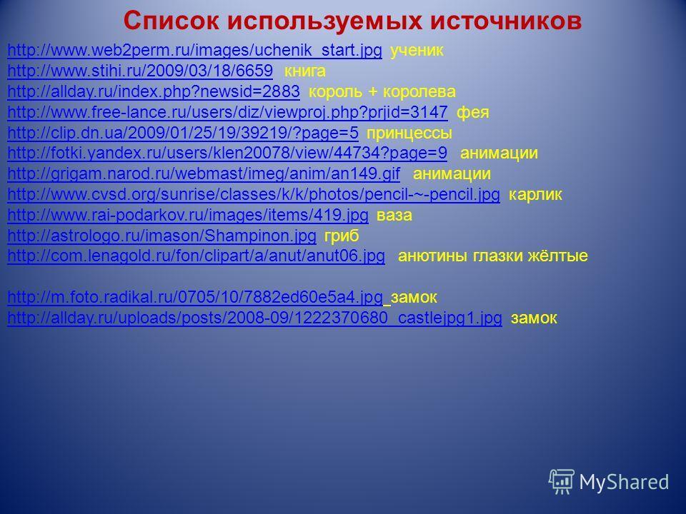 Список используемых источников http://www.web2perm.ru/images/uchenik_start.jpghttp://www.web2perm.ru/images/uchenik_start.jpg ученик http://www.stihi.ru/2009/03/18/6659http://www.stihi.ru/2009/03/18/6659 книга http://allday.ru/index.php?newsid=2883ht