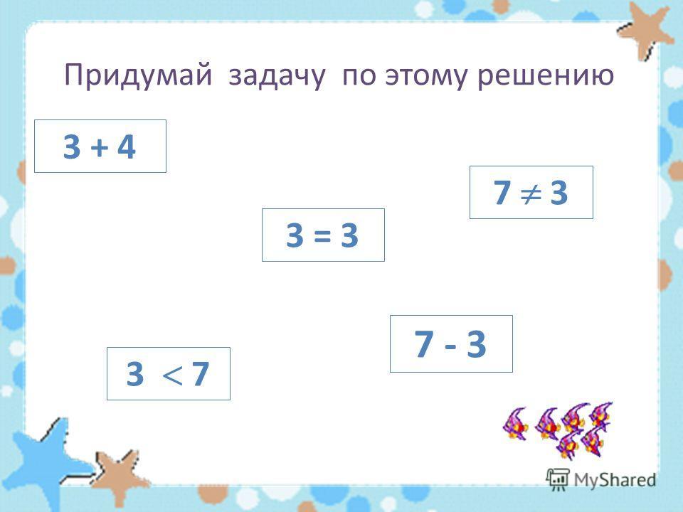Придумай задачу по этому решению 3 + 4 7 - 3 7 3 3 7 3 = 3