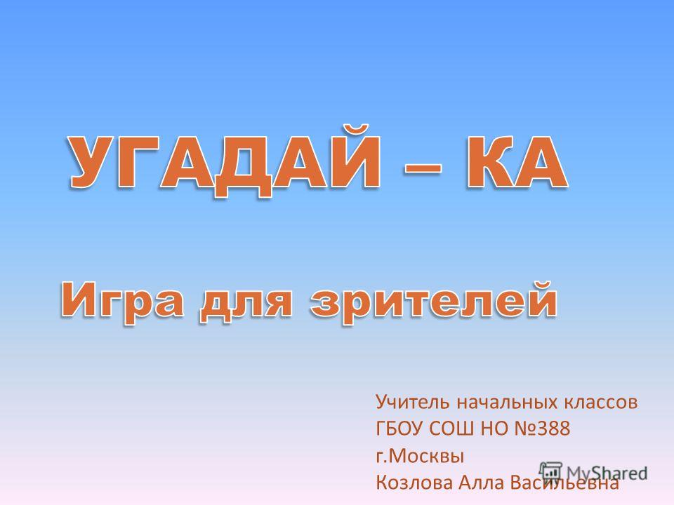 Учитель начальных классов ГБОУ СОШ НО 388 г.Москвы Козлова Алла Васильевна