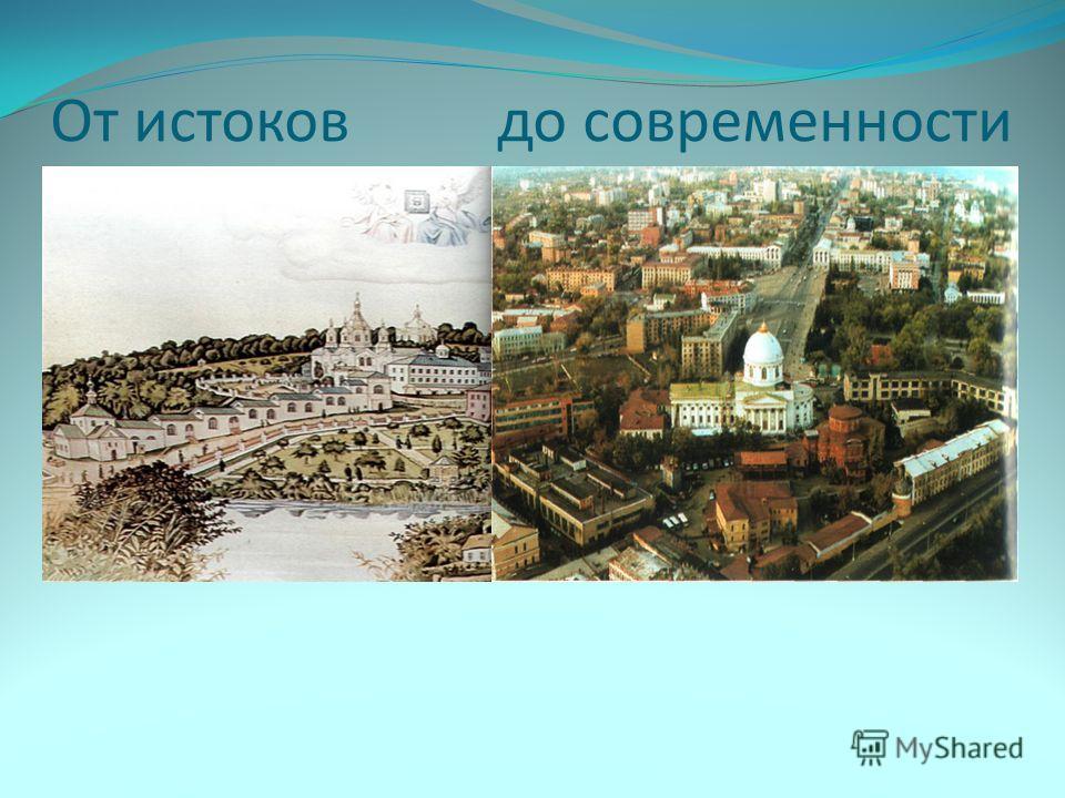 От истоков до современности