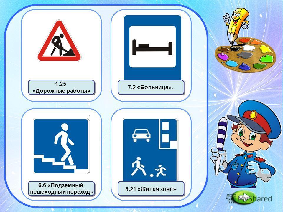 3.1 «Въезд запрещен» 1.12.1 «Опасные повороты» 1.12.1 «Опасные повороты» 7.6 «Телефон». 2.5 «Движение без остановки запрещено» 2.5 «Движение без остановки запрещено»