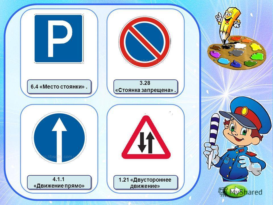 1.8 «Светофорное регулирование» 1.8 «Светофорное регулирование» 3.2 «Движение запрещено» 3.2 «Движение запрещено» 4.1.3 «Движение налево», 4.1.3 «Движение налево», 1.22 «Пешеходный переход» 1.22 «Пешеходный переход»