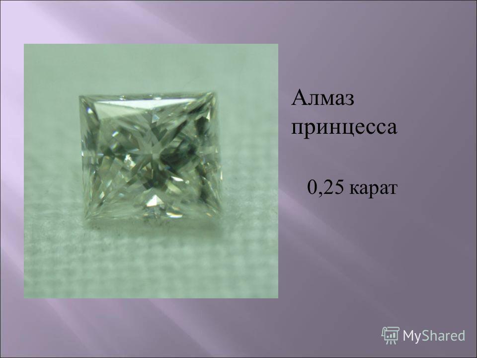 Алмаз принцесса 0,25 карат