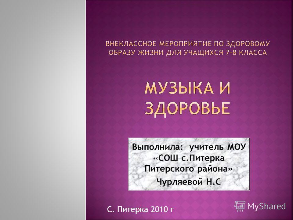 С. Питерка 2010 г