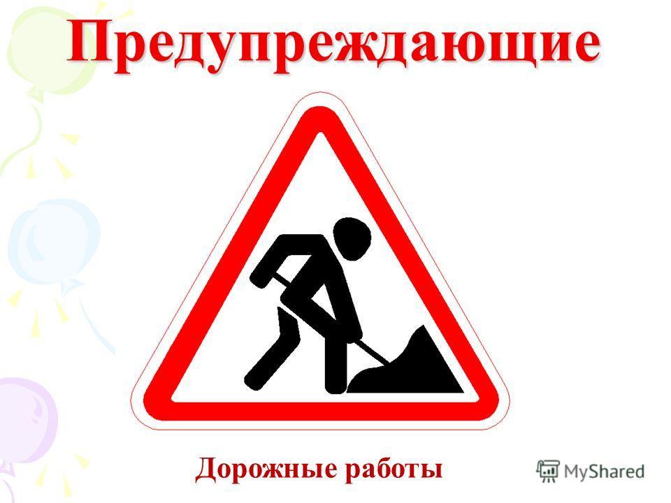 Предупреждающие Дорожные работы