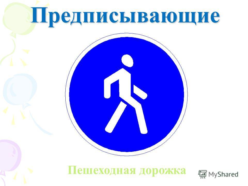 Предписывающие Пешеходная дорожка