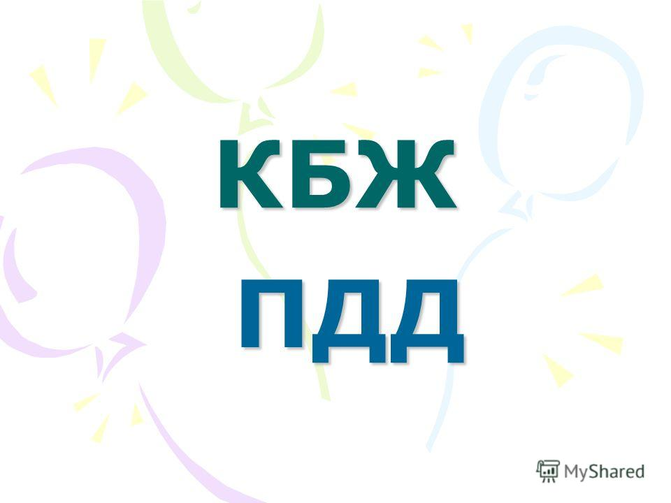 КБЖ ПДД