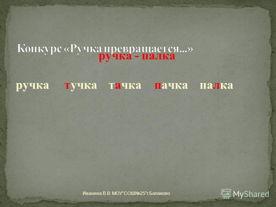 Иванина В.В. МОУСОШ25г.Балаково ручкатучкатачкапачкапалка ручка - палка