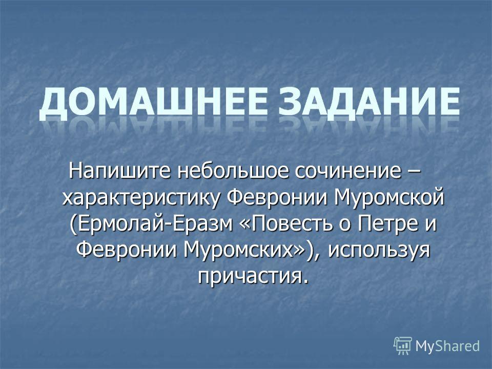 Напишите небольшое сочинение – характеристику Февронии Муромской (Ермолай-Еразм «Повесть о Петре и Февронии Муромских»), используя причастия.