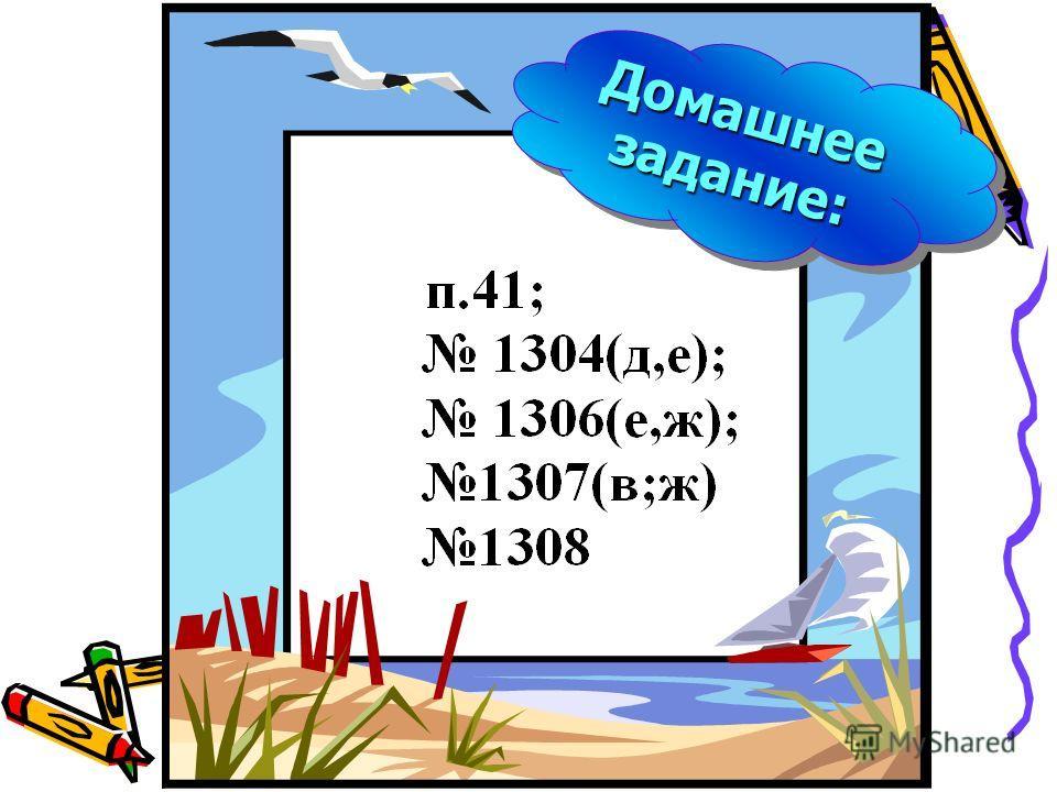 Домашнее задание: Д о м а ш н е е з а д а н и е :