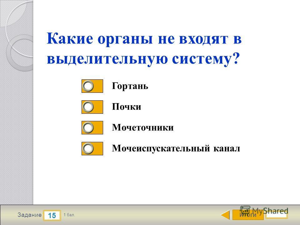 Итоги 15 Задание 1 бал. Какие органы не входят в выделительную систему? Гортань Почки Мочеточники Мочеиспускательный канал