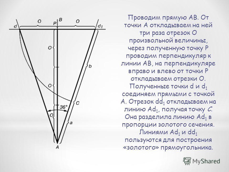 Проводим прямую АВ. От точки А откладываем на ней три раза отрезок О произвольной величины, через полученную точку Р проводим перпендикуляр к линии АВ, на перпендикуляре вправо и влево от точки Р откладываем отрезки О. Полученные точки d и d 1 соедин