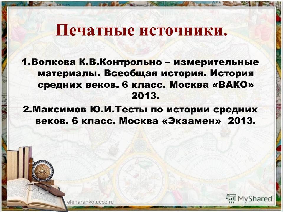 Интернет –ресурсы. 1.http://mon- voyage.ru/napravleniya/aziya/blizhnij- vostok/araviya. Аравияhttp://mon- voyage.ru/napravleniya/aziya/blizhnij- vostok/araviya 2.http://www.runivers.ru/images/spec_project/po lit_ist_ils_mira/Arabic_poluostrov_vii_vek