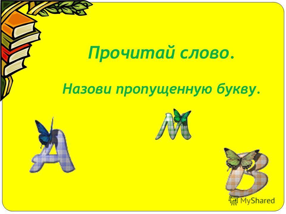 СОМ - ОМ + ЛИ + ВАМ - М = СЛИВАСЛИВА ДЕК – К + РЕ + ВОЗ – З = ЯБ + ЛОМ – М + КО = ПРИ – РИ + ЕС + НЯ = ЯБЛОКО ДЕРЕВОДЕРЕВО ПЕСНЯ ЛИМ – М + СТ = ЛИСТ ЗА + ДОМ – ОМ + А + ЧА = ЗАДАЧАЗАДАЧА ПИСЬ + МОЛ - Л = ПИСЬМОПИСЬМО МАЛ – АЛ + О + РЕ = МОРЕМОРЕ