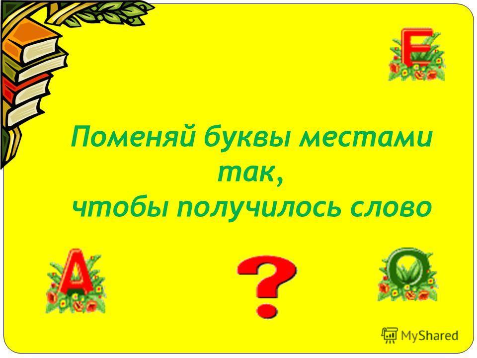 М… + Ч…К = МЯЧИКЯИ Р… + Б… + Т… = РАБОТА А ОА С… + РО + К… = СОРОКАО С… + М… + К…Т = САМОКАТ Д… + Р… + Г… = ДОРОГА З…Р + К… + Л… = ЗЕРКАЛО А А ОА ООА Е А О Д…К + ТО… = ДОКТОРОР Ё + Л…Ч + …А = ЁЛОЧКАОК