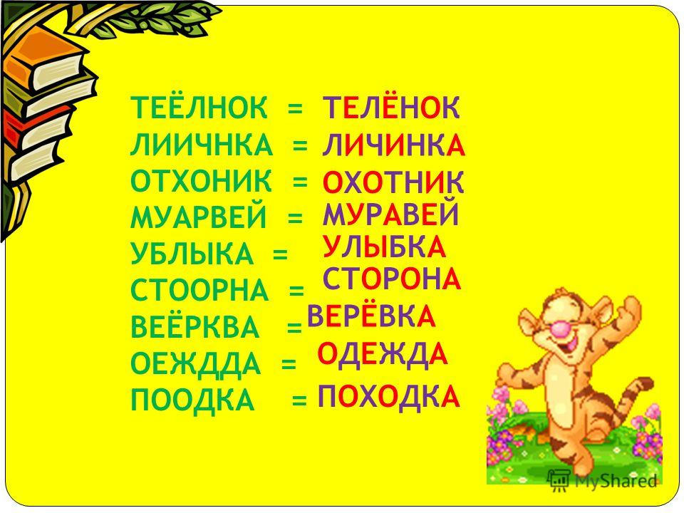 ЕЗМЯЛ = ЕПНЛА = ЕПУТХ = ЕВТАК = ИШШАК = ВЕРЯМ = АПСАТ = ЗЕМЛЯ ПЕНАЛПЕНАЛ ПЕТУХПЕТУХ ВЕТКА ШИШКА ШАШКИ ВРЕМЯ ПАСТА