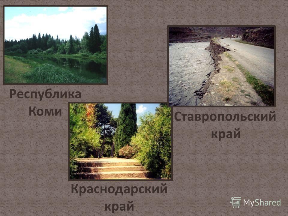 Краснодарский край Республика Коми Ставропольский край