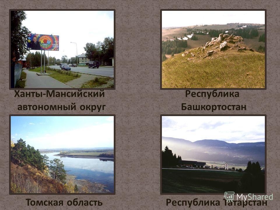 Республика Башкортостан Республика Татарстан Ханты-Мансийский автономный округ Томская область