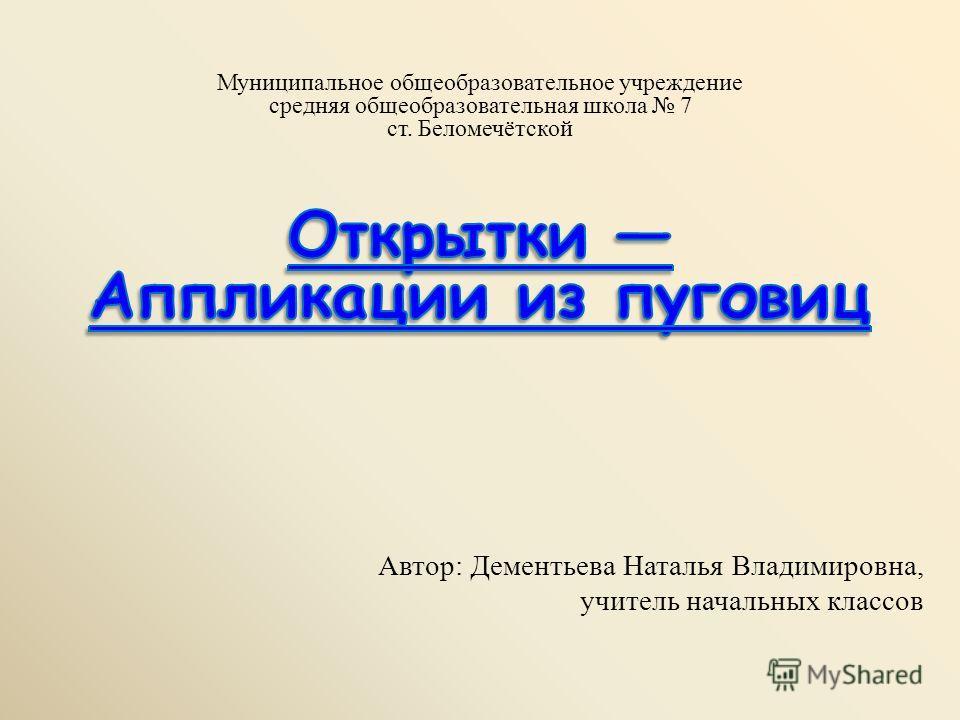 Автор: Дементьева Наталья Владимировна, учитель начальных классов