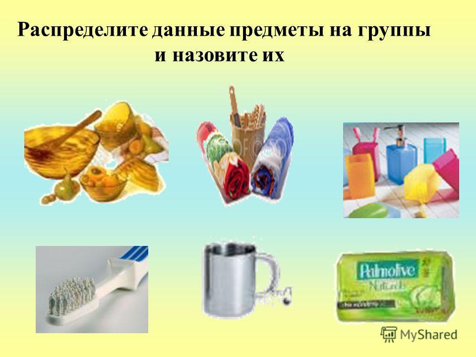 Личная, то есть каждый человек выполняет эти правила. Гигиена – это те действия, выполняя которые люди поддерживают своё тело в чистоте и порядке.
