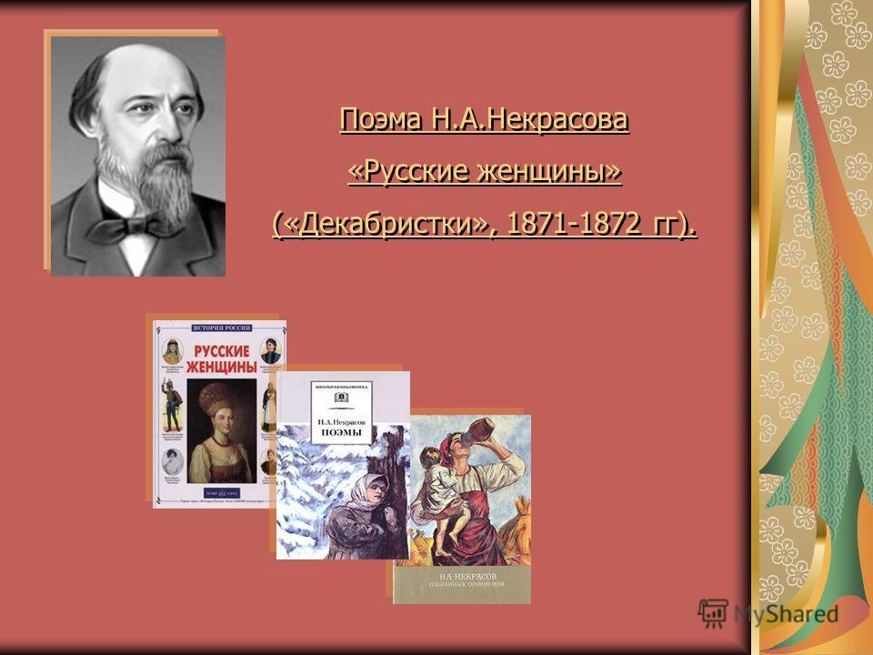 Поэма Н.А.Некрасова «Русские женщины» («Декабристки», 1871-1872 гг). Поэма Н.А.Некрасова «Русские женщины» («Декабристки», 1871-1872 гг).