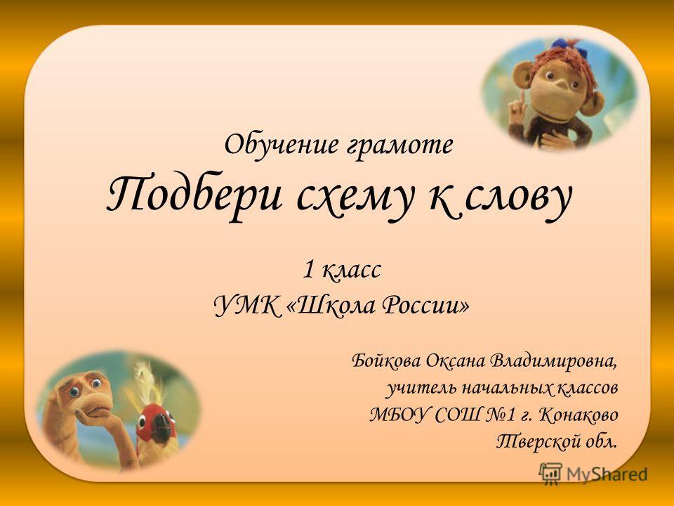Обучение грамоте 1 класс УМК «