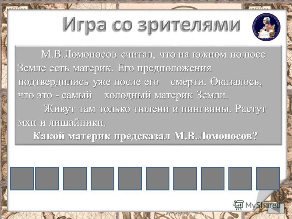 + 50 х 2 100 Шанс 150 200 Приз 250 300 350 Назовите любимую науку М.В.Ломоносова ИМЯИХ