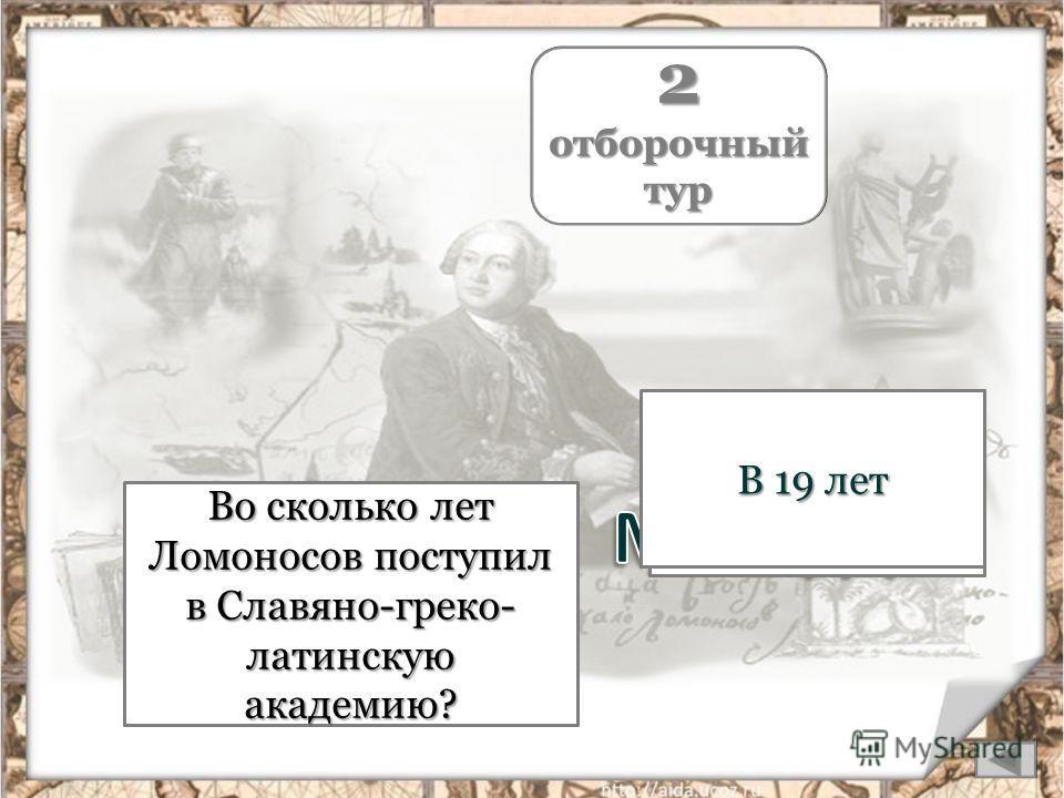 + 50 х 2 100 Шанс 150 200 Приз 250 300 350 Кто обучил Михаила Васильевича Ломоносова грамоте? ДЬЯК