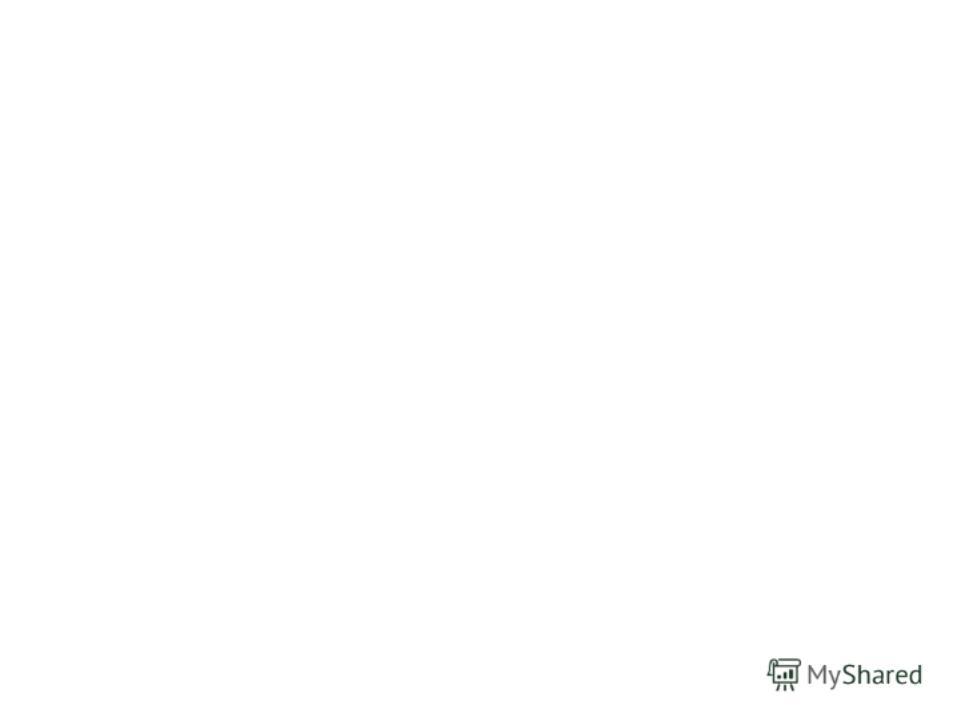 15.12. Классная работа Функция у = k / х.