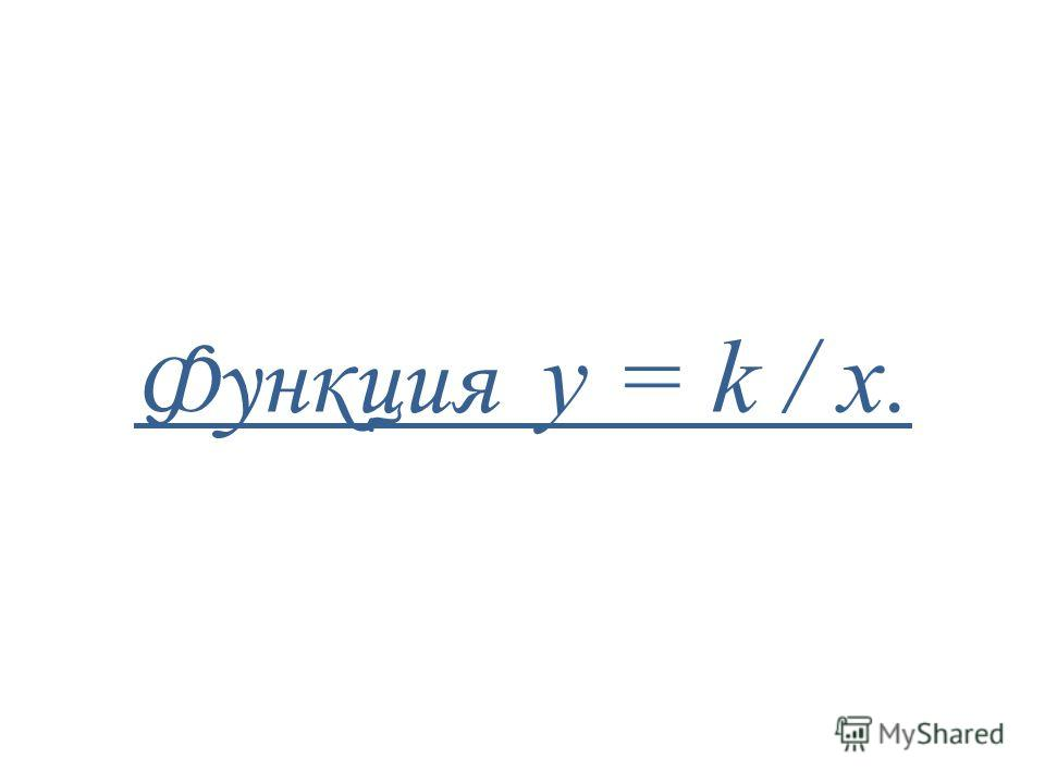 1) Гипербола, возрастающая функция, парабола. 2) – функция вида график – гипербола ООФ: х 0 функция нечётная (0;0) – центр симметрии х 1 2 4 8 у 8 4 2 1 х у 01 1 8 4 2 248 -2 -4 -8 -2-4 -8 3)В I и III четвертях 4) Функция убывающая