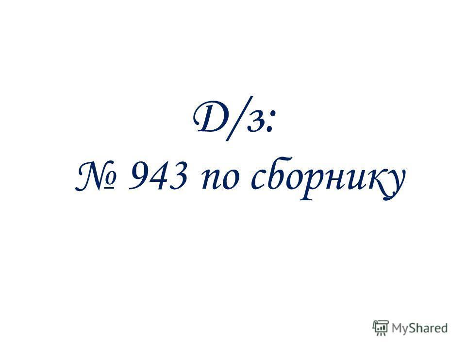 1) Если k >0, то ветви гиперболы расположены в … и... координатных четвертях. 2) Если k