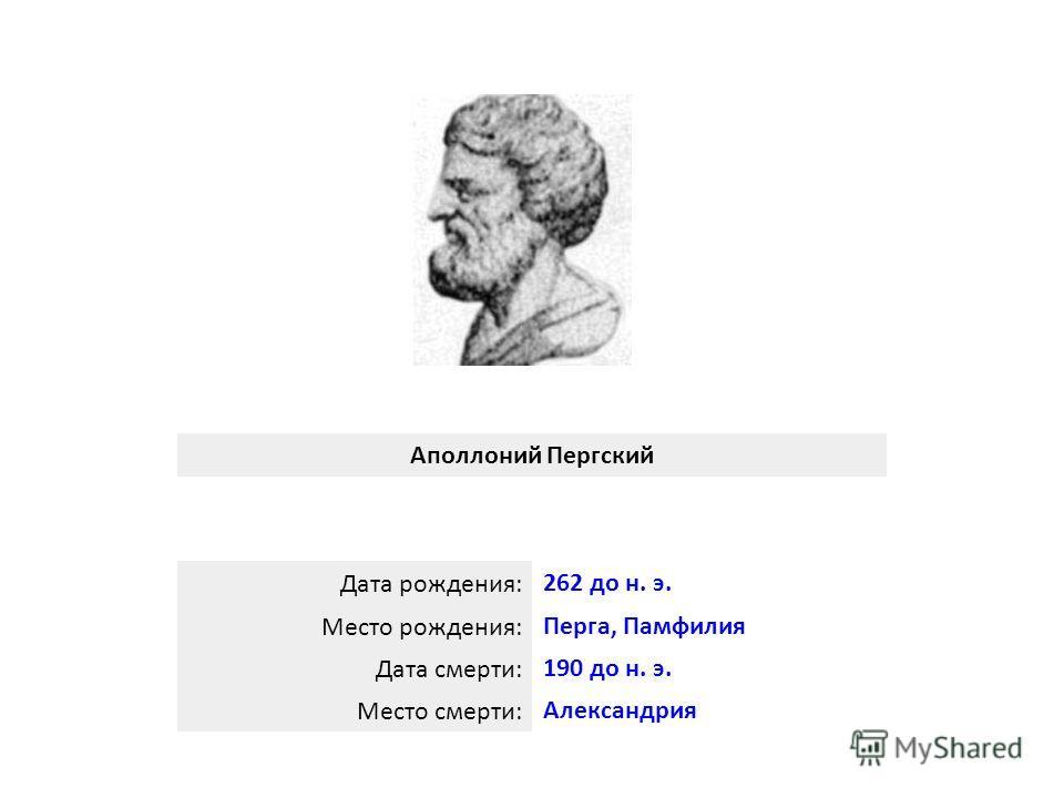 Гипербола (περβολή – греч.) - бросать далее цели, избыток. Открыта математиками древнегреческой школы примерно в IV в. до нашей эры