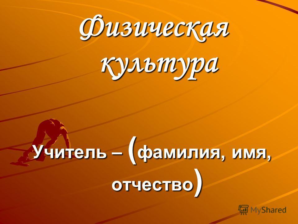 E n g l i s h Учитель – ( фамилия, имя, отчество ) Как это интересно – язык другой узнать! Друзьям на всей планете об этом рассказать.