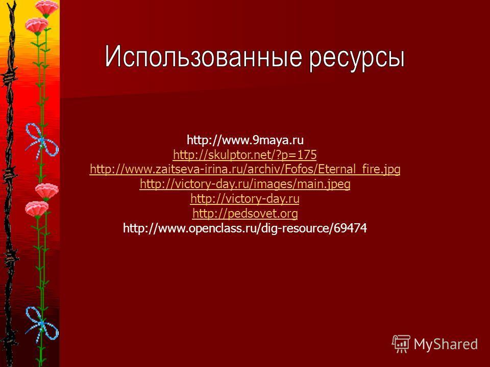 http://www.9maya.ru http://skulptor.net/?p=175 http://www.zaitseva-irina.ru/archiv/Fofos/Eternal_fire.jpg http://victory-day.ru/images/main.jpeg http://victory-day.ru http://pedsovet.org http://www.openclass.ru/dig-resource/69474