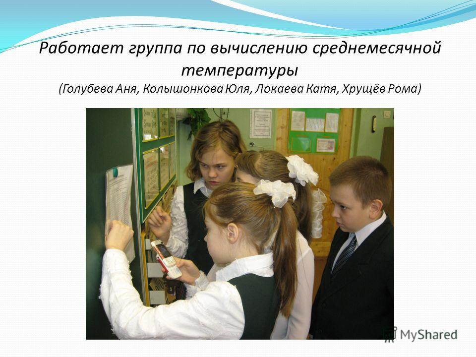 Работает группа по вычислению среднемесячной температуры (Голубева Аня, Колышонкова Юля, Локаева Катя, Хрущёв Рома)