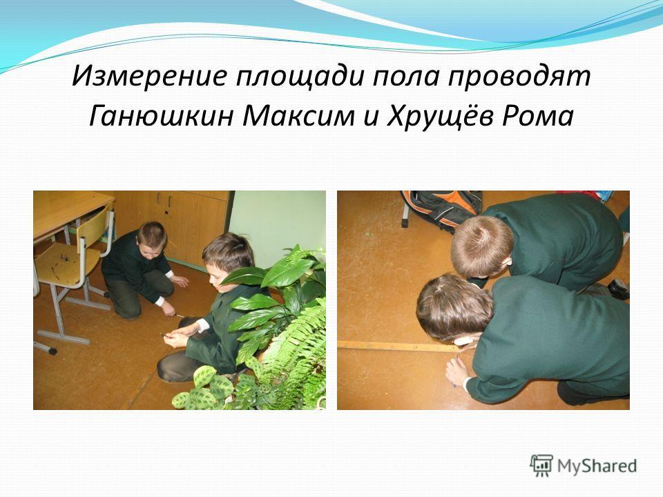 Измерение площади пола проводят Ганюшкин Максим и Хрущёв Рома