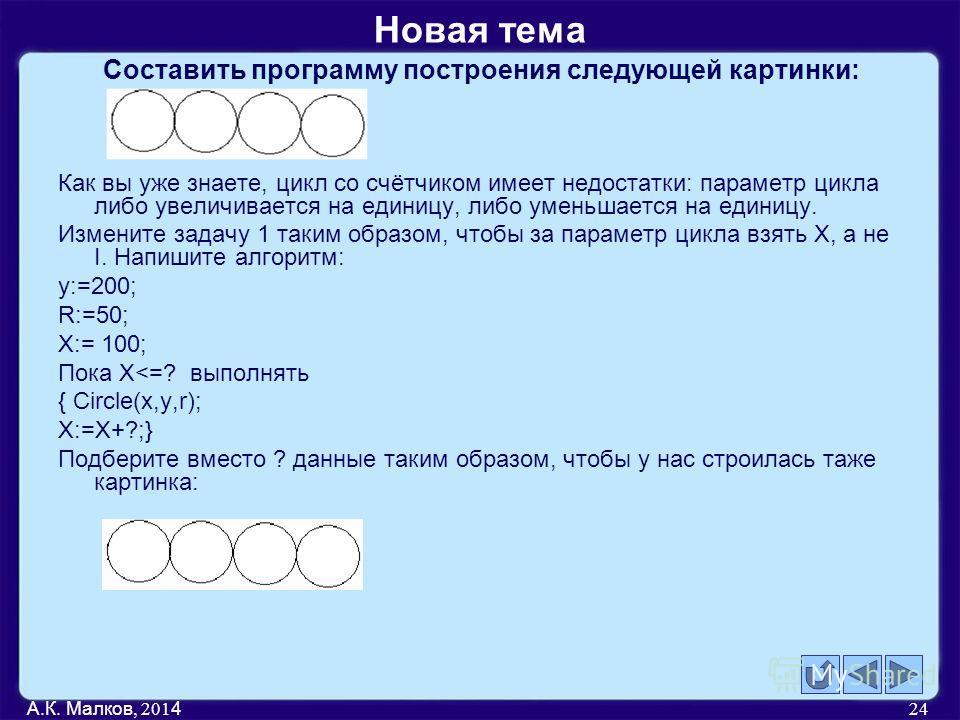 Составить программу построения следующей картинки: Как вы уже знаете, цикл со счётчиком имеет недостатки: параметр цикла либо увеличивается на единицу, либо уменьшается на единицу. Измените задачу 1 таким образом, чтобы за параметр цикла взять Х, а н