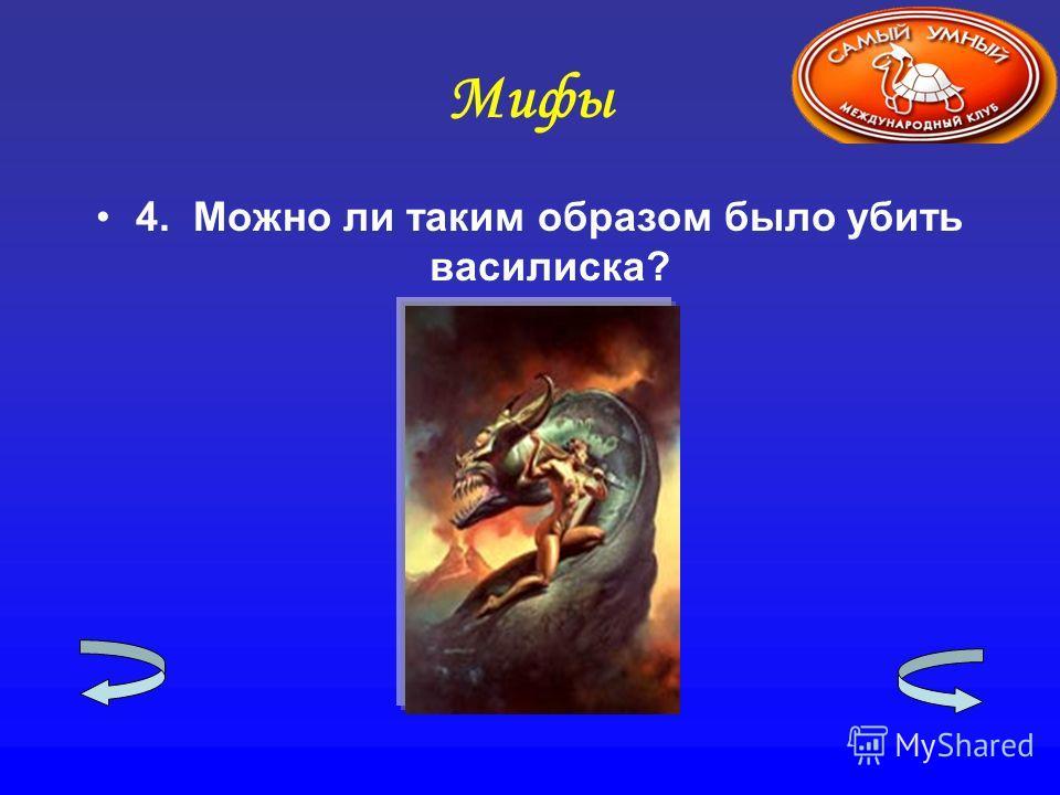 Мифы 4. Можно ли таким образом было убить василиска?